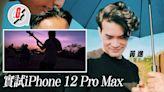 iPhone 12 金像導演黃進實試iPhone 12 Pro Max挑戰高難度日落景 最欣賞防手震及65mm鏡頭拍電影都得