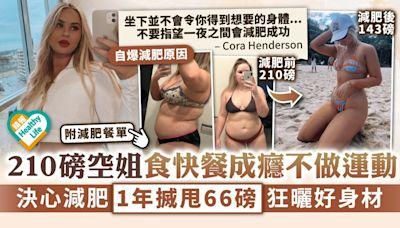 勵志減肥|210磅空姐快餐成癮不做運動 決心減肥1年搣甩66磅狂曬好身材 - 晴報 - 健康 - 飲食與運動
