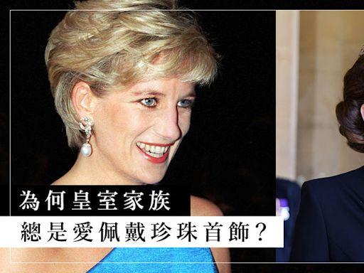 為何英女皇、戴安娜及凱特王妃愛佩戴珍珠首飾?拆解「珍珠」對皇室家族的意義 | HARPER'S BAZAAR HK