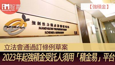 【強積金】立法會通過訂條例草案 2023年起強積金受託人須用「積金易」平台 - 香港經濟日報 - 即時新聞頻道 - iMoney智富 - 理財智慧