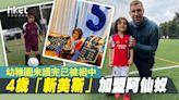 英國4歲「新美斯」加盟阿仙奴 幼稚園未讀完已被相中 - 香港經濟日報 - 即時新聞頻道 - 國際形勢 - 環球社會熱點