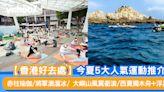 【香港好去處】今夏5大人氣運動推介 赤柱瑜伽/將軍澳溜冰/大嶼山風翼衝浪/西貢獨木舟+浮潛