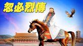 【忽必烈傳】平諸王叛亂 加強邊疆治理