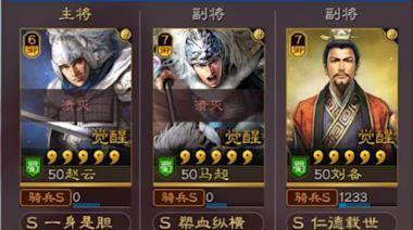 三國志戰略版:槍騎互切、能打能奶的趙雲蜀騎,一套玩2個兵種