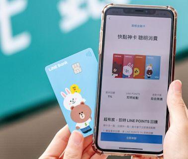 LINE Bank 、樂天純網銀開航:與「網路銀行」有何不同?新戶優惠、利率、點數一次看