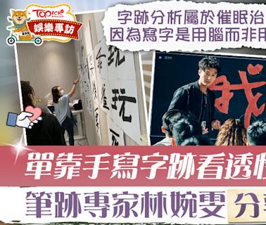【刑偵日記】單靠手寫字跡看透性格經歷 筆跡專家林婉雯分享入行方法 - 香港經濟日報 - TOPick - 娛樂