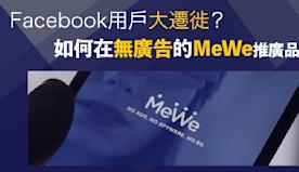 【社交行銷新趨勢】如何在無廣告的MeWe推廣品牌?