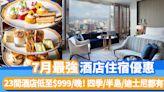 酒店優惠2021|7月香港Staycation酒店住宿最新優惠合集(持續更新)