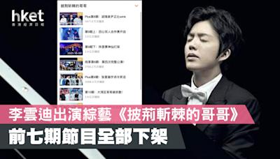 李雲迪出演綜藝《披荊斬棘的哥哥》 前七期節目全部下架 - 香港經濟日報 - 中國頻道 - 社會熱點