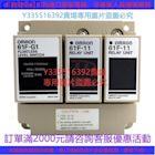 歐姆龍 液位控制器 繼電器 61F-G系列 61F-11 110/220VAC 61F-G1