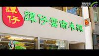 譚仔國際IPO 值得認購嗎?