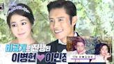韓星傳奇婚禮丨李秉憲夫婦花83萬 VS Rain 1.4萬娶金泰希 | 蘋果日報