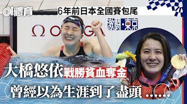 東京奧運|從討厭游泳到贏奧運金牌 貧血少女大橋悠依苦盡甘來
