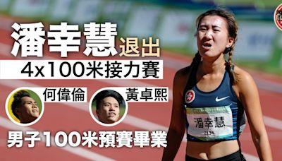 【全運直擊】潘幸慧帶傷出戰400米預賽 宣告退出4×100接力賽