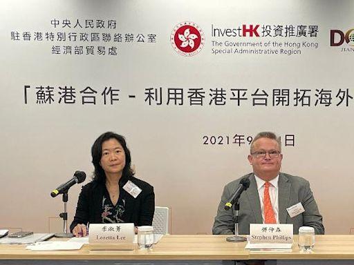 香港與江蘇合辦研討會鼓勵江蘇企業經香港「走出去」