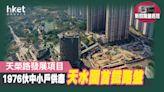 【新鐵路盤巡禮】天水圍首個港鐵新盤 天榮站發展項目1976伙或年內開售 - 香港經濟日報 - 地產站 - 地產新聞 - 其他地產新聞