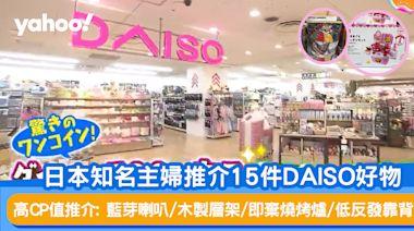 日本知名主婦推介15件DAISO好物 高CP值推介:藍芽喇叭/木製層架/即棄燒烤爐/低反發靠背墊