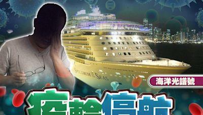 海洋光譜號船員證屬再度感染 郵輪須強檢並暫停航程21日