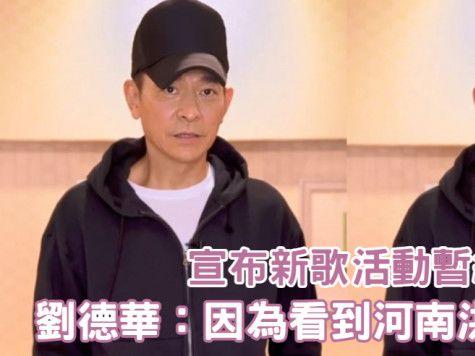宣布新歌活動暫緩推出 劉德華:因為看到河南洪災…難受