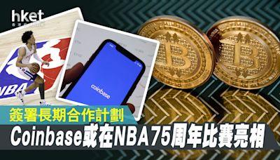 【虛擬貨幣】與NBA簽署贊助協議 Coinbase成獨家虛擬貨幣平台合作夥伴 - 香港經濟日報 - 即時新聞頻道 - 商業