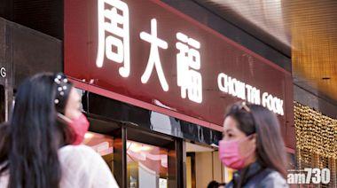港澳同店銷售飆1.6倍 消費見底 周大福多賺1倍 - 最新財經新聞 | 香港財經網 | 即時經濟快訊 - am730