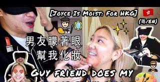 Joyce Is Moist: for HKG] Guy friend does my makeup blindfolded 男友矇著眼幫我化妝 (粵/En Subs)