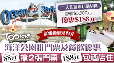 【著數優惠】海洋公園推門票及餐飲優惠 88元搶2張門票188元包酒店住宿(附優惠詳情) - 香港經濟日報 - TOPick - 新聞 - 社會