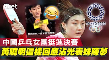 【東京奧運】中國乒乓女團挺進決賽 黃曉明這樣回應沾光表妹陳夢(有片) - 香港經濟日報 - 中國頻道 - 社會熱點