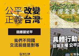 時代力量「公平正義改變台灣」對抗舊勢力與舊法統