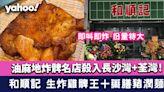 和順記 油麻地炸髀名店殺入長沙灣+荃灣! 生炸雞髀王+藥膳豬潤麵