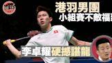 【陝西全運】李卓耀硬撼諶龍 港羽男團小組賽首戰告負