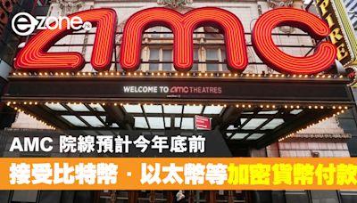 AMC 院線預計今年底前 接受比特幣.以太幣等加密貨幣付款 - ezone.hk - 網絡生活 - 網絡熱話