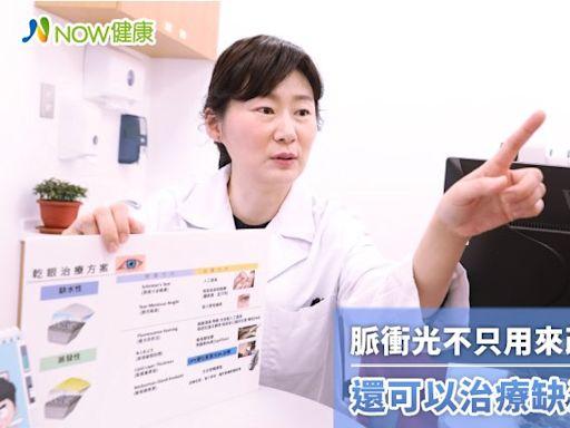 脈衝光不只用來改善皮膚問題 還可以治療缺油型乾眼症