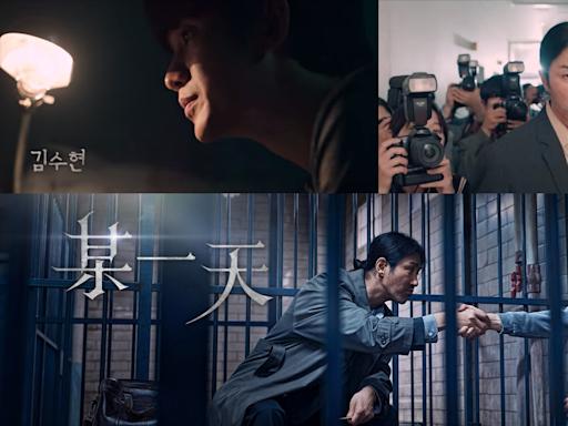 金秀賢&車勝元新劇《某一天》首支預告片公開!黑暗中的獨白台詞意味深長