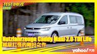 【試駕直擊】2021 Volkswagen Nutzfahrzeuge Caddy Maxi 2.0 TDI Life試駕!越級打怪的剛好之作