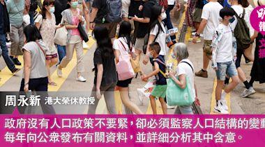港人為什麼不想生孩子、不願到內地養老?(文:周永新) (09:00) - 20210618 - 文摘