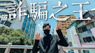 影/相信台灣人卻被騙50萬 他心念一轉竟說:謝謝
