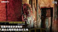 張雅玲《迷走廣州》新人嶄頭角 - 金馬57/最佳女配角入圍介紹