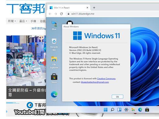 Windows 11免安裝疾速體驗、不用TPM 2.0模組!非官方 Win11「雲端體驗版」、有瀏覽器就能玩