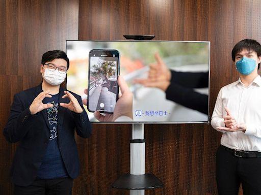 IVE生創手機翻譯APP 手語變文字助聽障者與人溝通