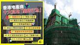【整改清算】香港地產商十大高危「壟斷行為」   本土研究社   立場新聞