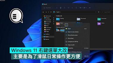 Windows 11 右鍵選單大改版,主要是為了滑鼠日常操作更方便