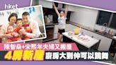 【名人家居】陳智燊+宋熙年夫婦又搬屋 4房新屋 廚房大到仲可以跳舞 - 香港經濟日報 - 地產站 - 地產新聞 - 人物/專題