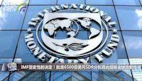 IMF歷史性的決定!批准6500億美元SDR分配藉此提振全球流動性