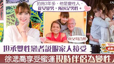 【大叔的愛】徐㴓喬向家人坦承是雙性戀者 Asha:花很多時間才讓媽媽接受 - 香港經濟日報 - TOPick - 娛樂