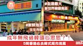 【韓國食品】成年無飛過心思思?! 5間香港必去韓式超市推薦 - 旅遊新聞網 | 香港旅遊飲食資訊 | 旅遊快訊 - am730
