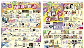 【Aeon】精選均一價優惠(即日起至23/06)