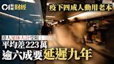 AIA調查︰港人退休儲備「唔見使」 缺口中位數達223萬元創新高