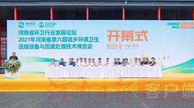 河南環博會開幕 行業內首款宇通自動駕駛純電動洗掃車精彩亮相