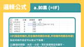 【Excel函數】5 個辦公室常用Excel公式整理(上)